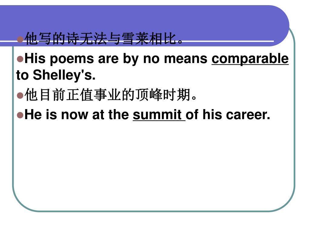 他写的诗无法与雪莱相比。