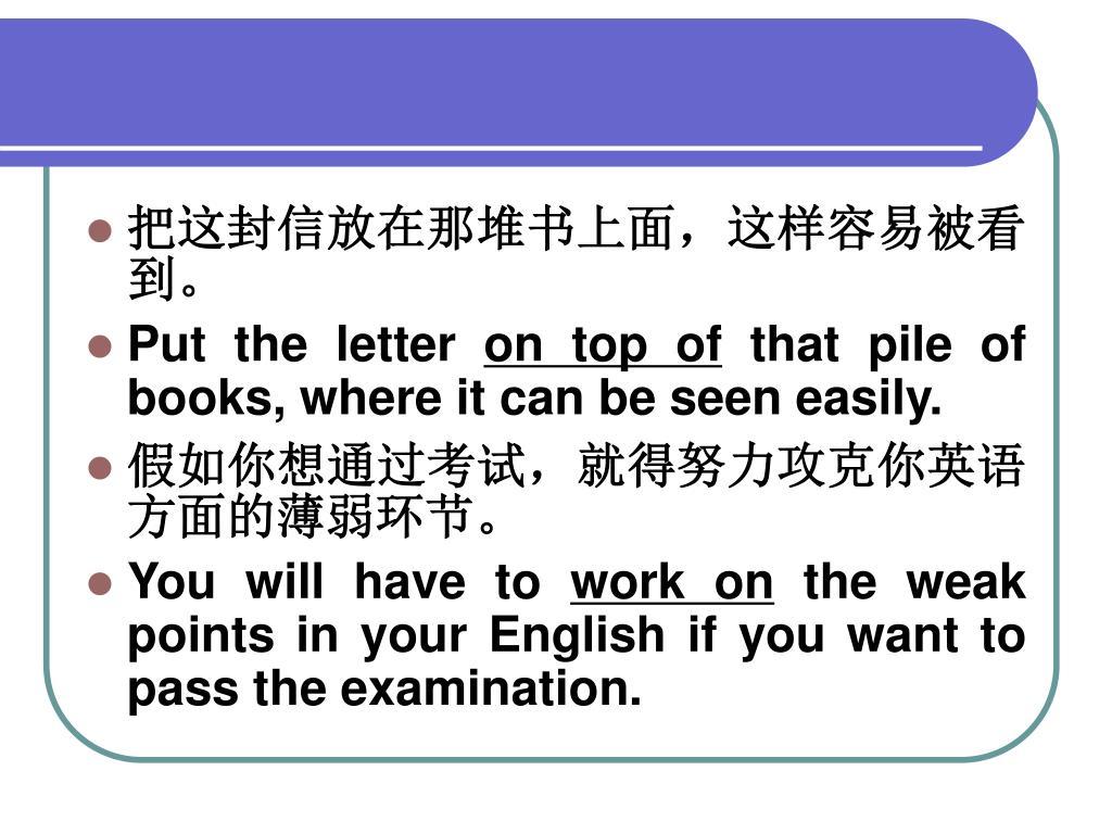 把这封信放在那堆书上面,这样容易被看到。