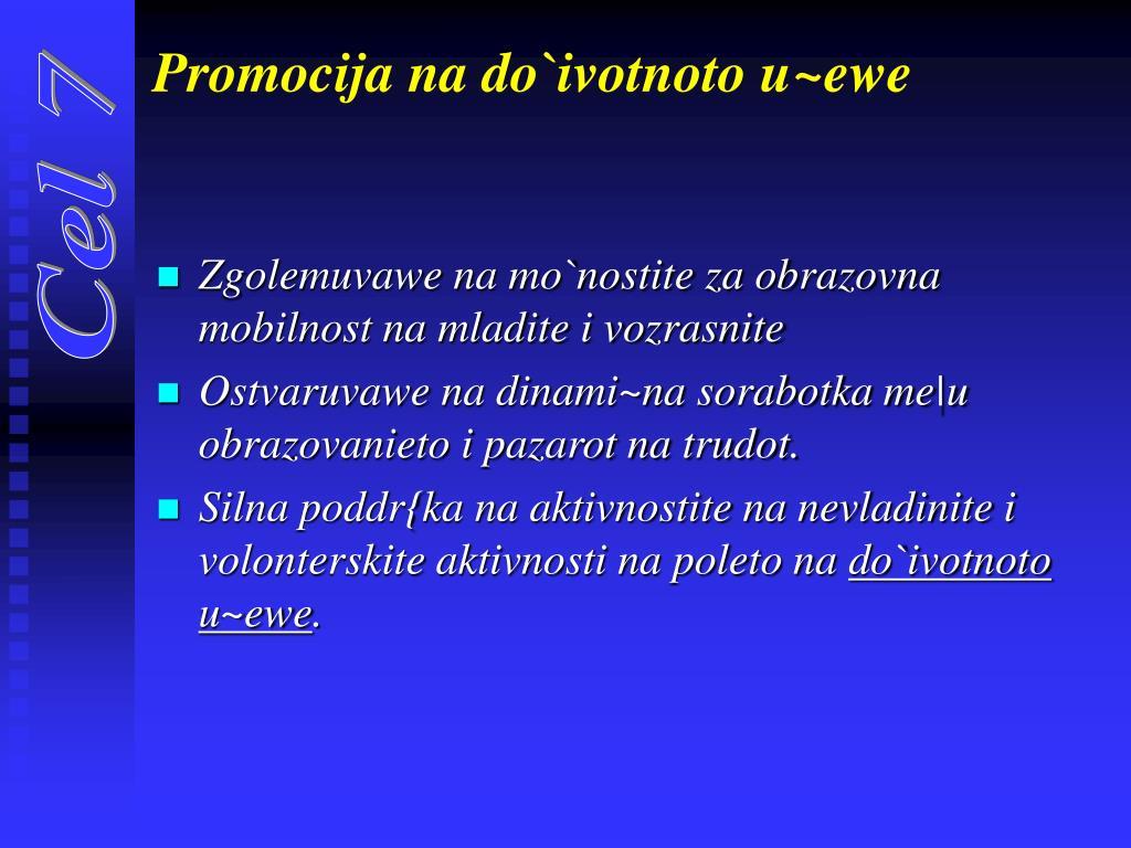 Promocija na do`ivotnoto u~ewe