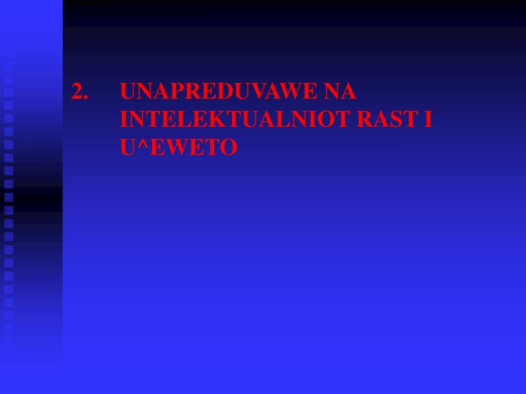 UNAPREDUVAWE NA INTELEKTUALNIOT RAST I U^EWETO