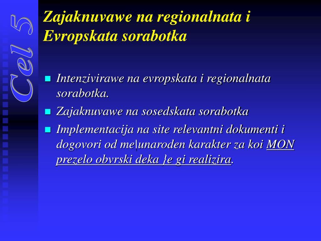Zajaknuvawe na regionalnata i Evropskata sorabotka
