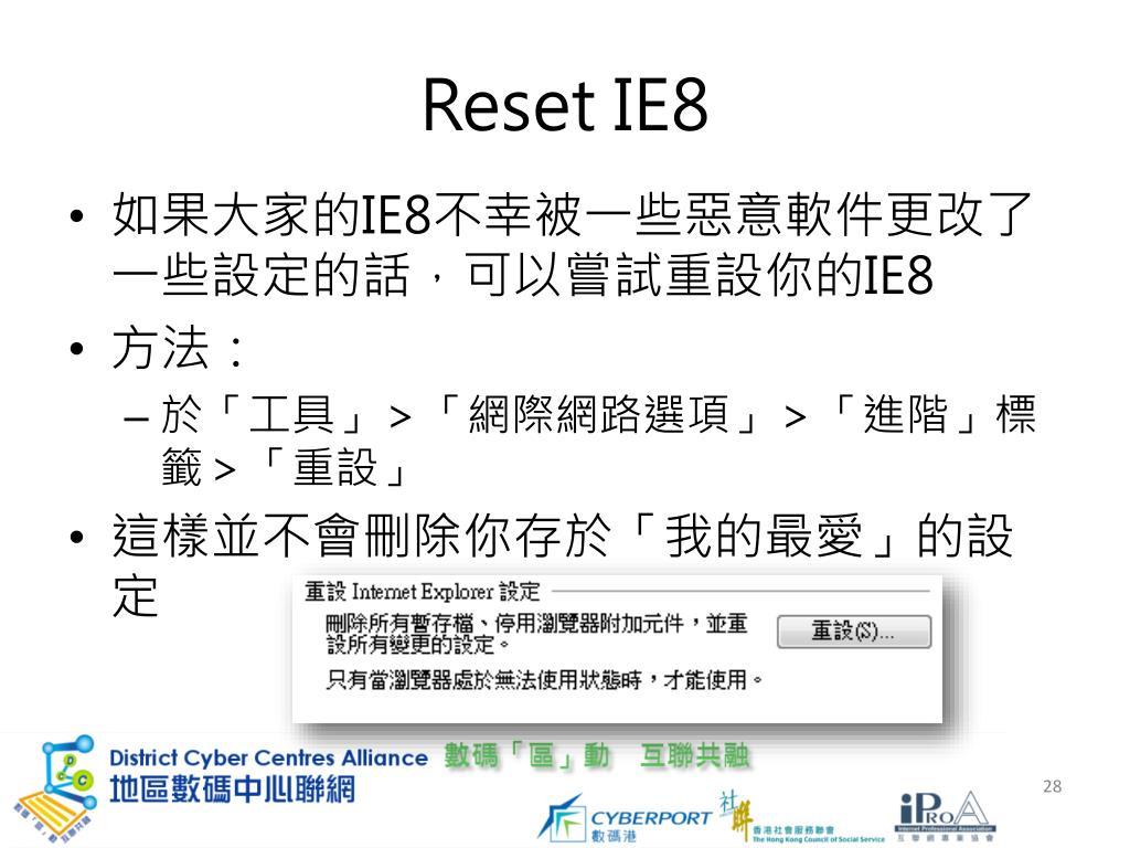 Reset IE8