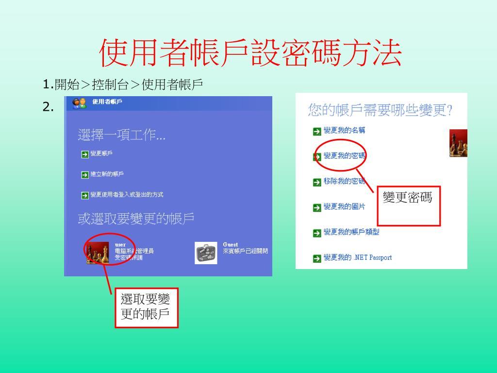 使用者帳戶設密碼方法