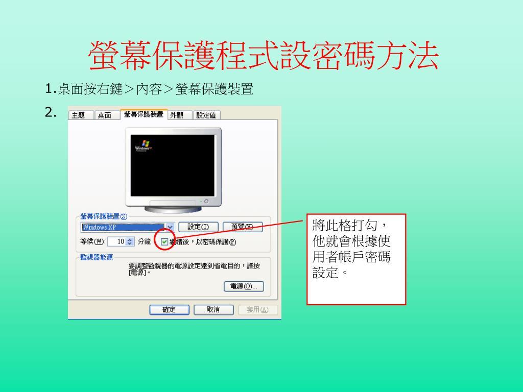 螢幕保護程式設密碼方法