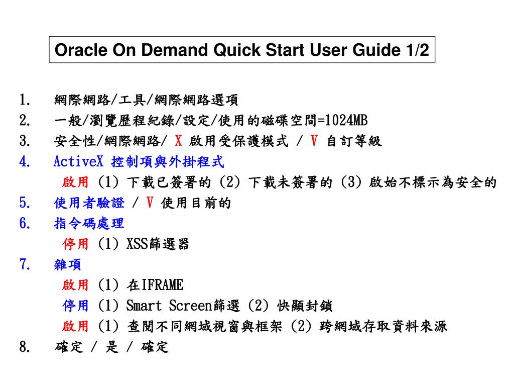Oracle On Demand Quick Start User Guide 1/2
