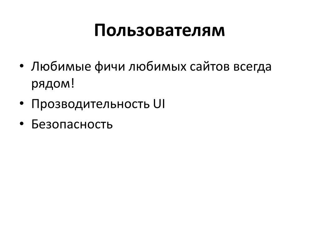 Пользователям