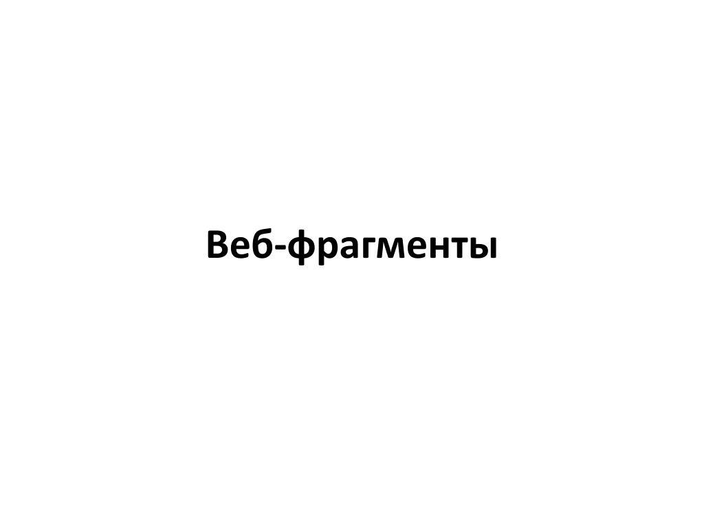 Веб-фрагменты