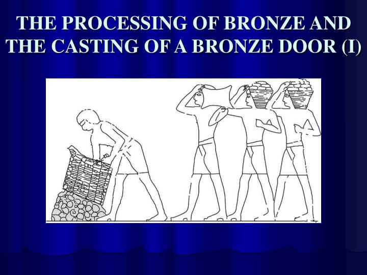 THE PROCESSING OF BRONZE AND THE CASTING OF A BRONZE DOOR (I)