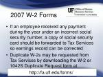 2007 w 2 forms20
