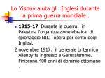 lo yishuv aiuta gli inglesi durante la prima guerra mondiale