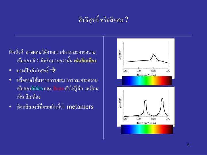 สีหนึ่งสี  อาจผสมได้จากกราฟการกระจายความเข้มของ สี 2