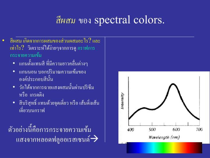 สีผสม เกิดจากการผสมของส่วนผสมอะไร