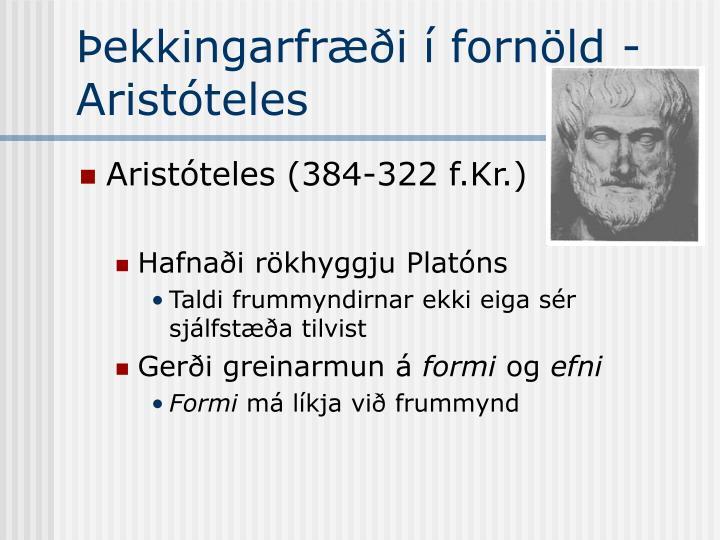 Þekkingarfræði í fornöld - Aristóteles