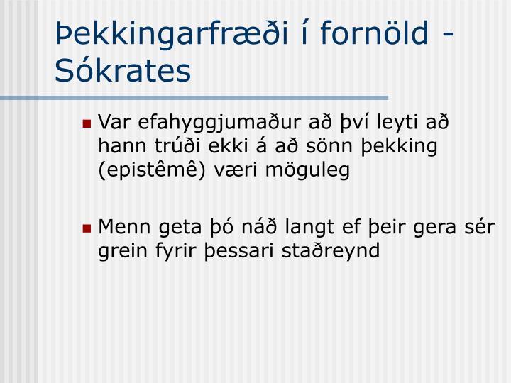 Þekkingarfræði í fornöld - Sókrates