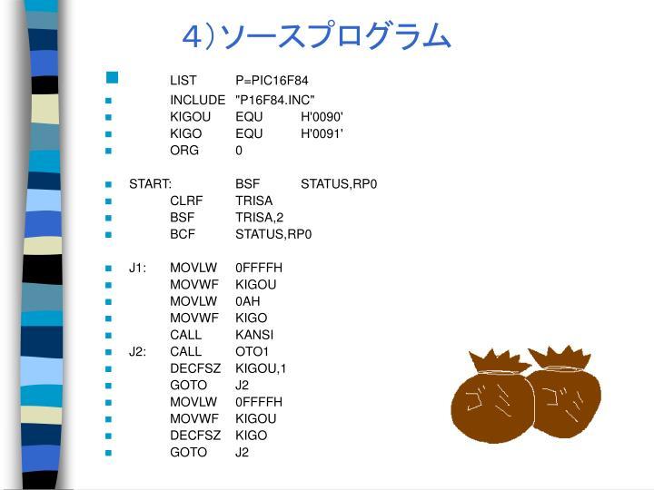 4)ソースプログラム
