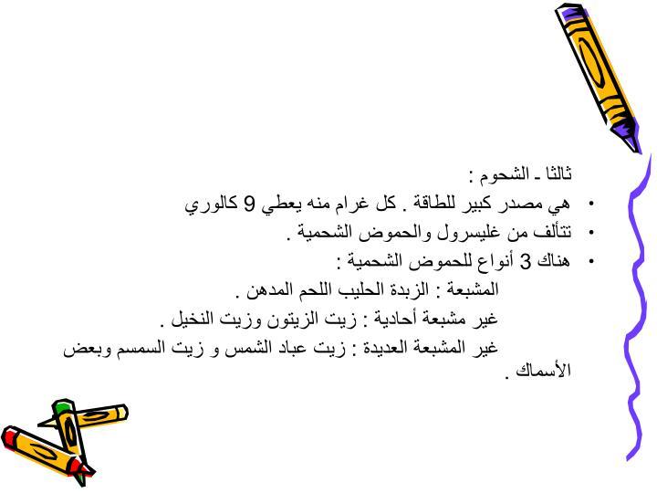 ثالثا ـ الشحوم :