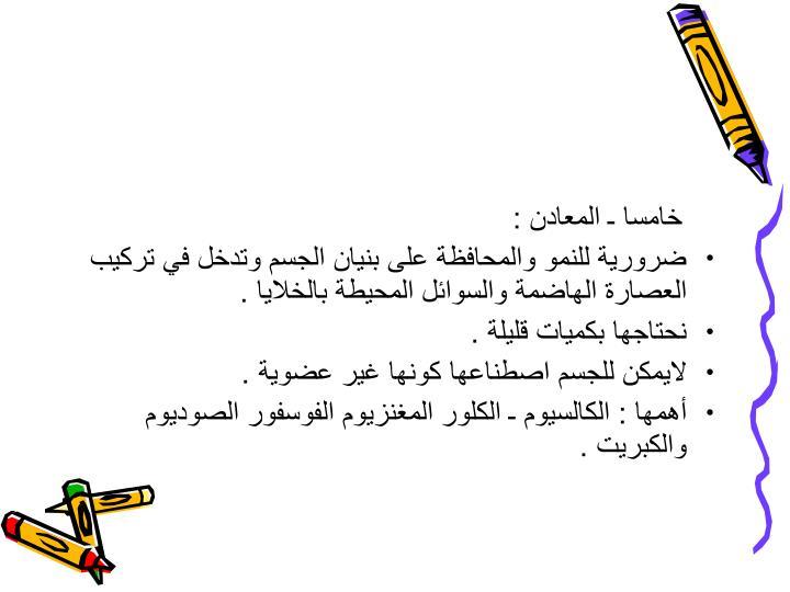 خامسا ـ المعادن :