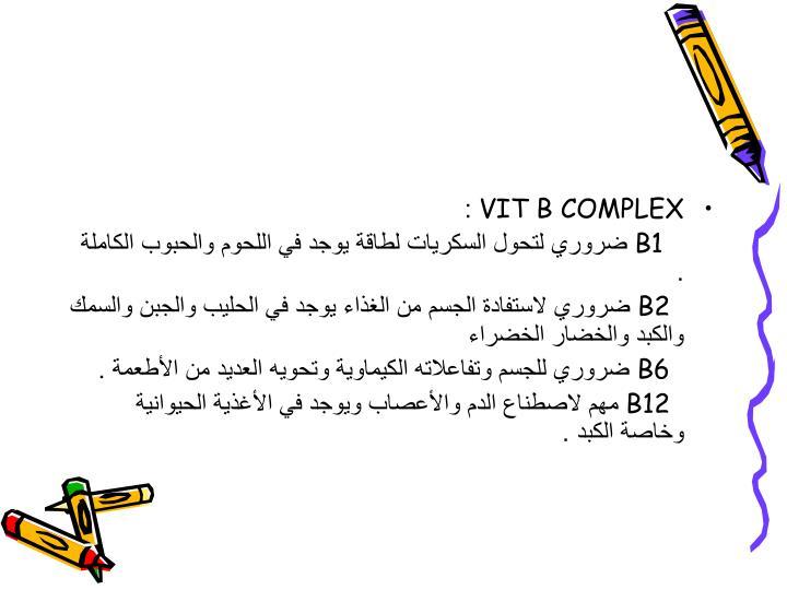 VIT B COMPLEX