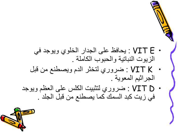 VIT E