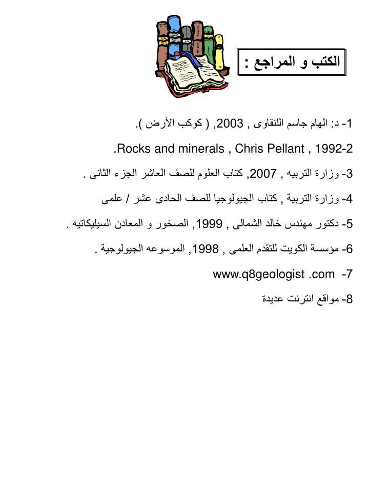 الكتب و المراجع :