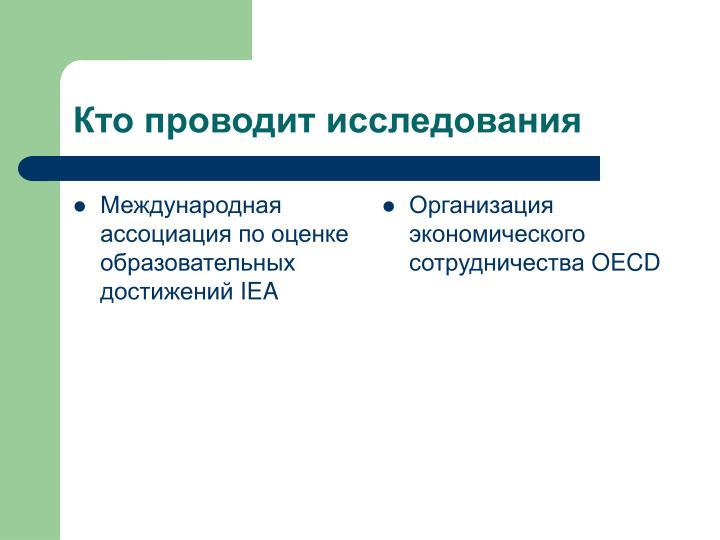 Международная ассоциация по оценке образовательных достижений