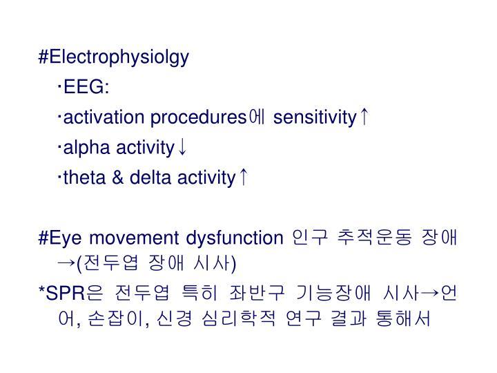 #Electrophysiolgy