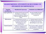 riassumendo studenti di successo vs studenti in difficolta1