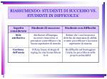 riassumendo studenti di successo vs studenti in difficolta2