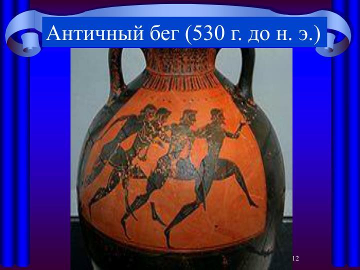 Античный бег (530 г. до н. э.)