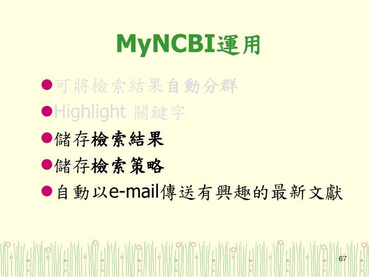 MyNCBI