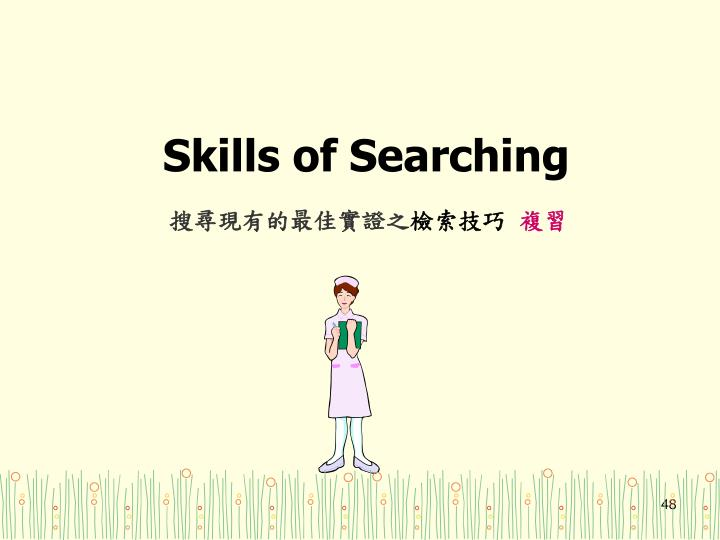 Skills of Searching