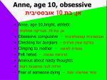 anne age 10 obsessive 10