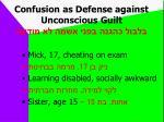 confusion as defense against unconscious guilt