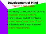 development of mind1