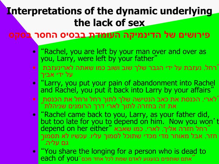 Interpretations of the dynamic underlying the lack of sex