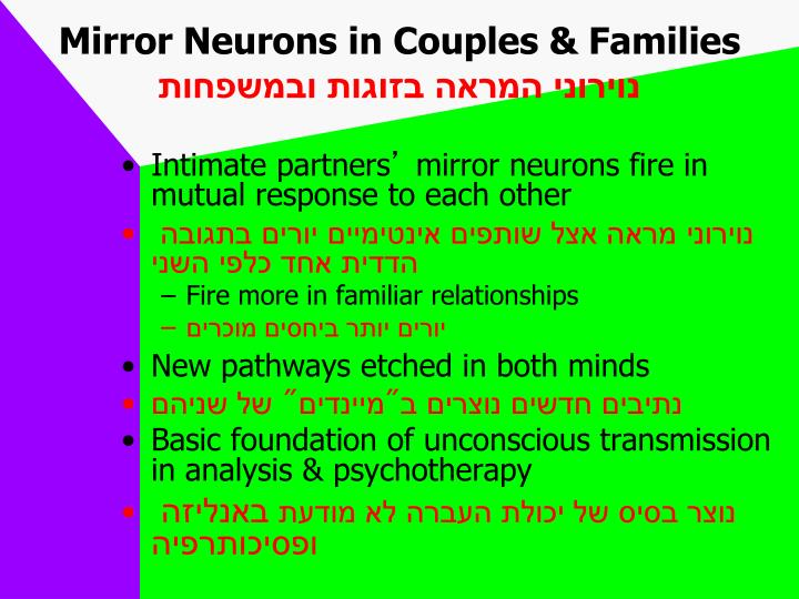Mirror Neurons in Couples & Families
