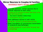 mirror neurons in couples families