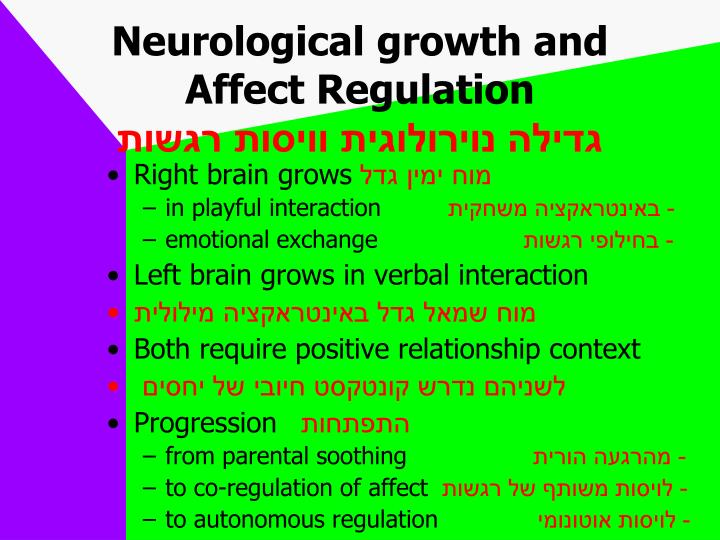 Neurological growth and