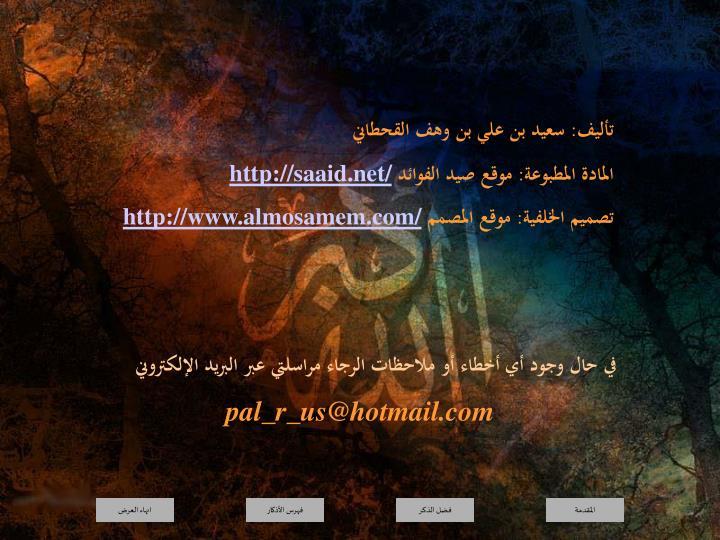 تأليف: سعيد بن علي بن وهف القحطاني