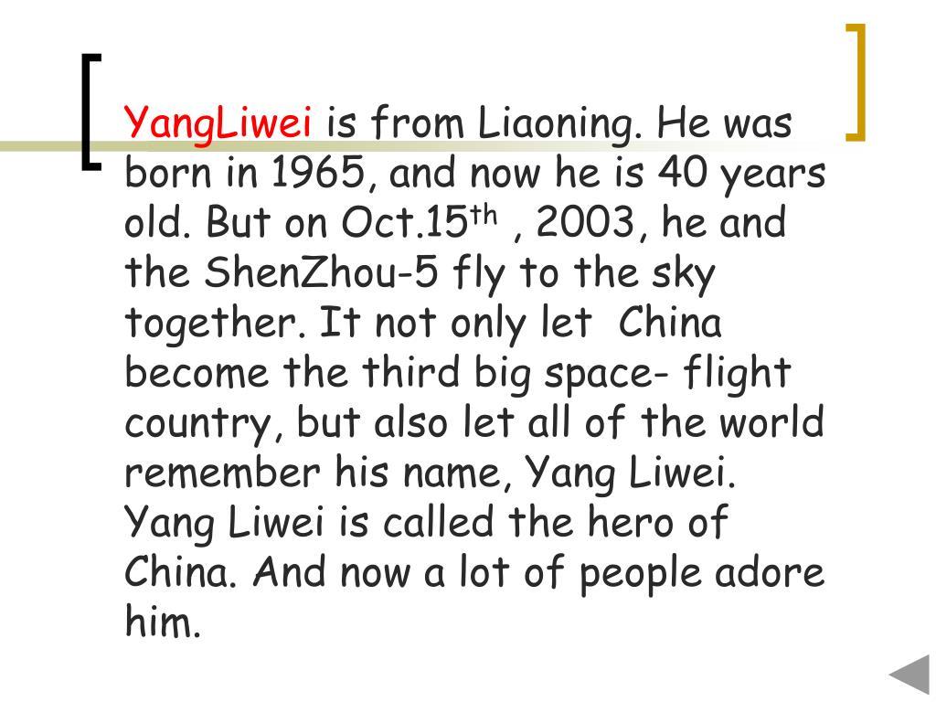 YangLiwei