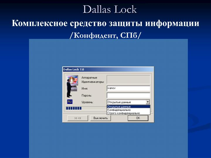 Dallas Lock