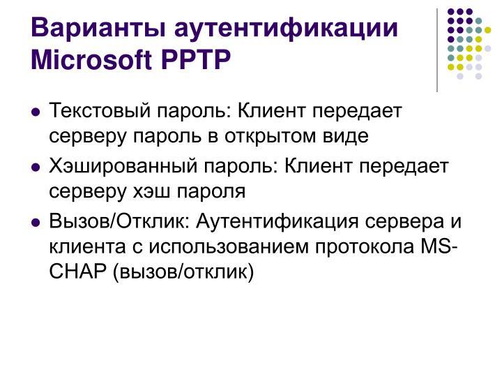 Варианты аутентификации Microsoft