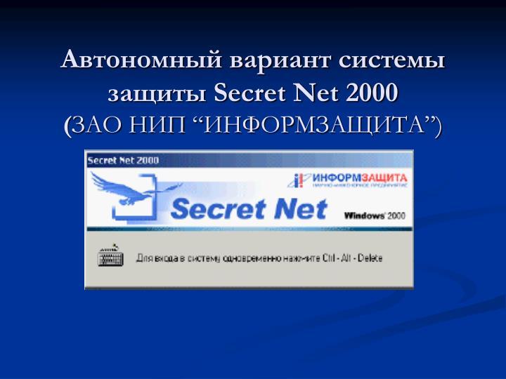 Автономный вариант системы защиты Secret Net 2000