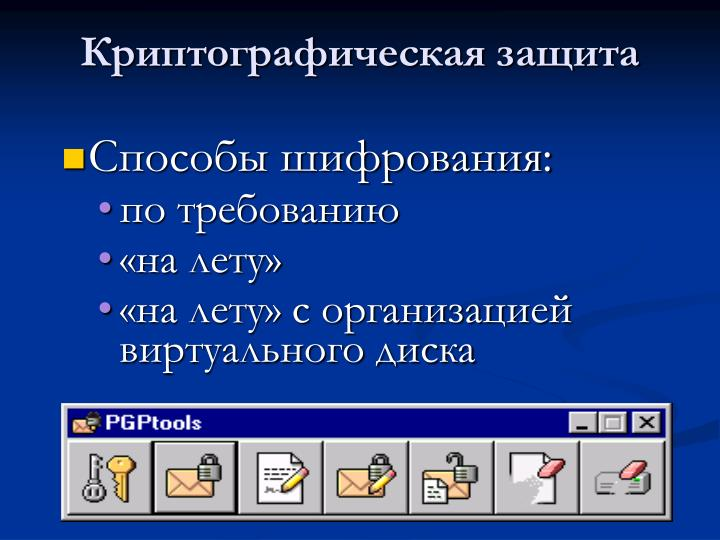 Криптографическая защита