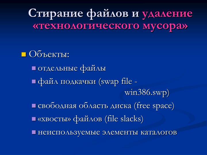 Стирание файлов и