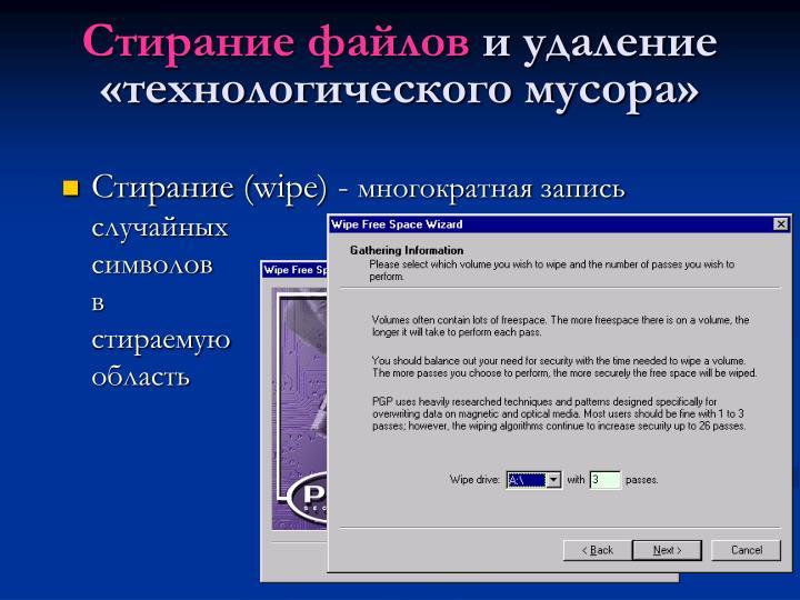 Стирание файлов