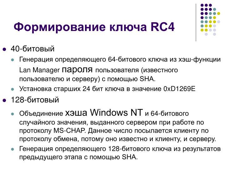 Формирование ключа RC4