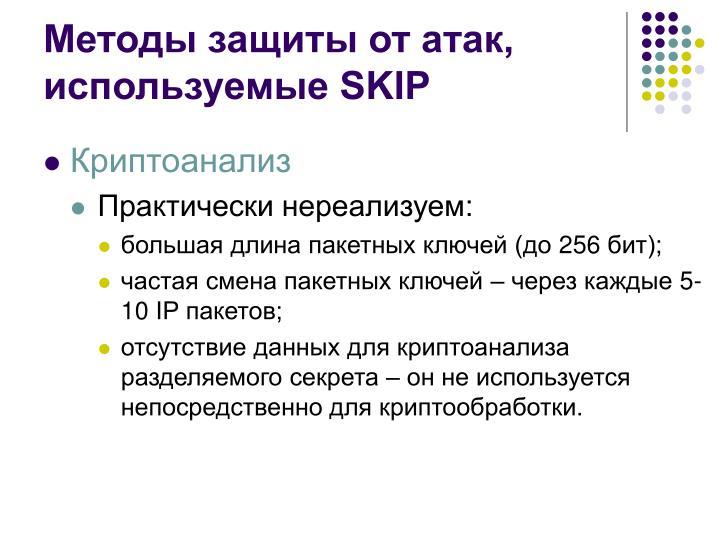 Методы защиты от атак, используемые SKIP