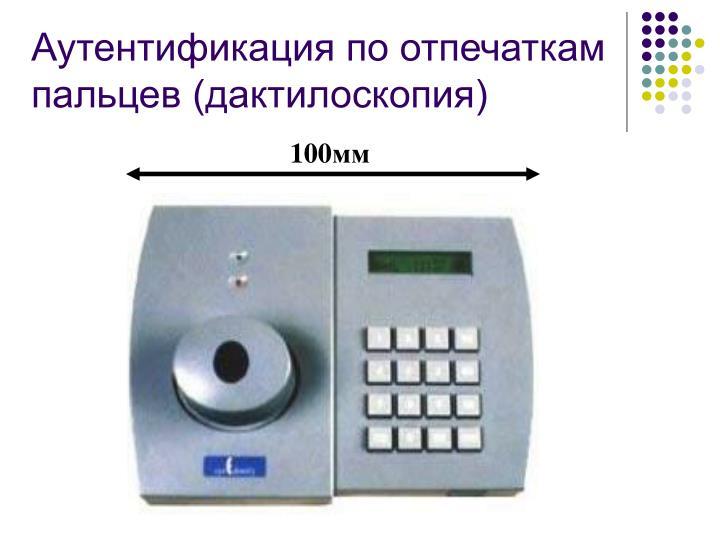 Аутентификация по отпечаткам пальцев (дактилоскопия)