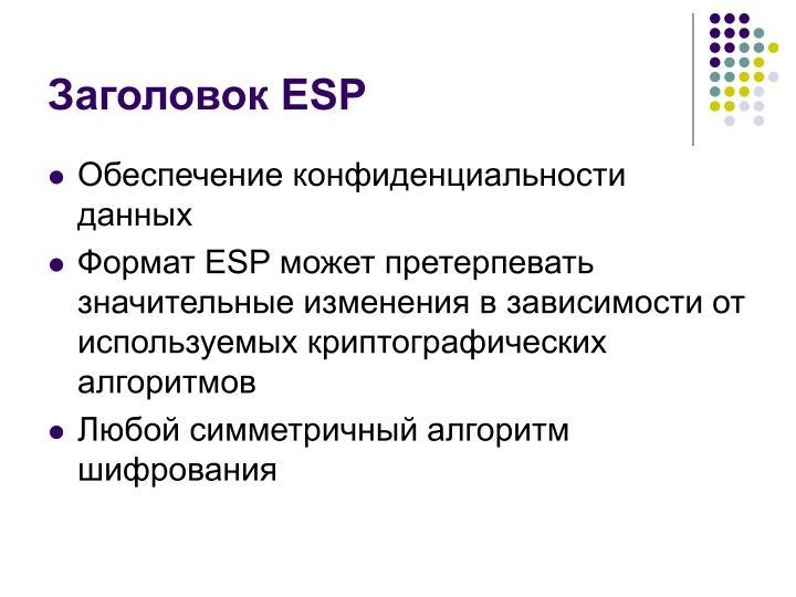 Заголовок ESP